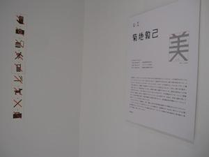 『青森県立美術館展 コレクションと空間、そのまま持ってきます』ギャラリートーク/レポートその①_f0023676_1426501.jpg