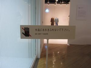 『青森県立美術館展 コレクションと空間、そのまま持ってきます』ギャラリートーク/レポートその①_f0023676_15362462.jpg