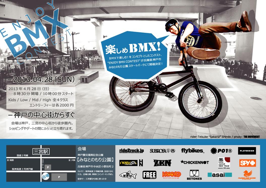 4.28(日)は「EnjoyBMX Contest」_f0170779_12253597.jpg