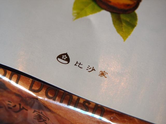 ヒサヤ_e0167593_1443678.jpg