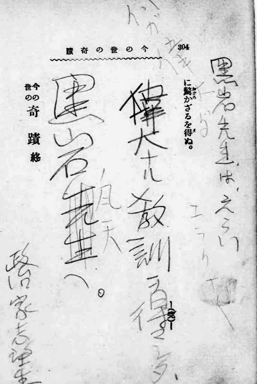 【近デジ漁り】小ネタ:若き乱歩と場外乱闘。_c0071416_1532583.jpg