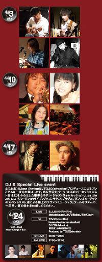 4/24(水)Los Jin Jin(あびる竜太・宮本仁・Makoto トリオ)  at 東京・新橋第一ホテル21F《ラウンジ21》!_a0103940_1232843.jpg