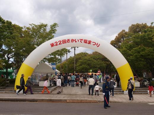 「福島の子どもたち香川へおいでプロジェクト」さかいで塩まつり2013 に参加 レポ  _b0242956_724240.jpg