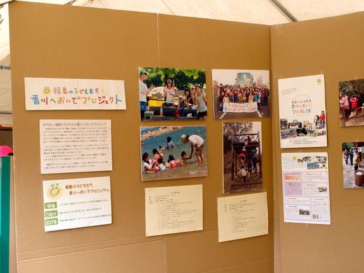 「福島の子どもたち香川へおいでプロジェクト」さかいで塩まつり2013 に参加 レポ  _b0242956_8103049.jpg