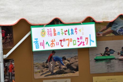 「福島の子どもたち香川へおいでプロジェクト」さかいで塩まつり2013 に参加 レポ  _b0242956_822257.jpg