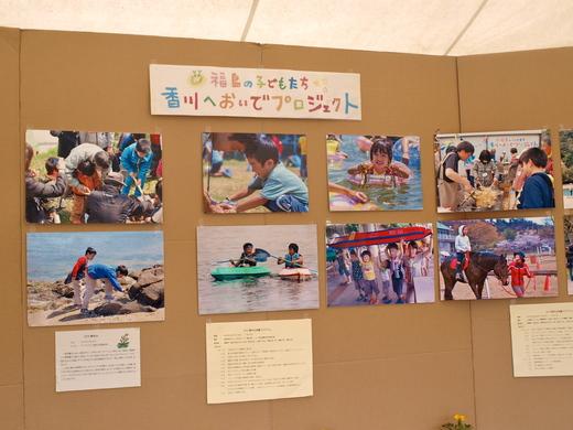 「福島の子どもたち香川へおいでプロジェクト」さかいで塩まつり2013 に参加 レポ  _b0242956_89010.jpg