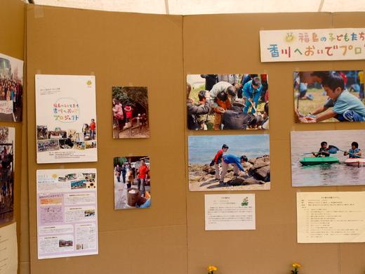 「福島の子どもたち香川へおいでプロジェクト」さかいで塩まつり2013 に参加 レポ  _b0242956_89549.jpg