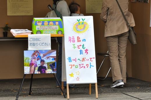 「福島の子どもたち香川へおいでプロジェクト」さかいで塩まつり2013 に参加 レポ  _b0242956_9195263.jpg
