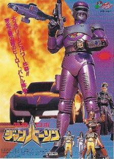 『特捜ロボ ジャンパーソン』(1993)_e0033570_21462058.jpg