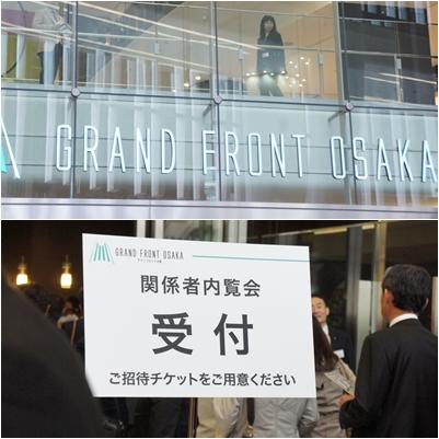 GRAND FRONT OSAKA_e0236480_333948.jpg