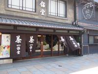 美味しいお茶が飲めました…京都三番_d0266681_161120100.jpg