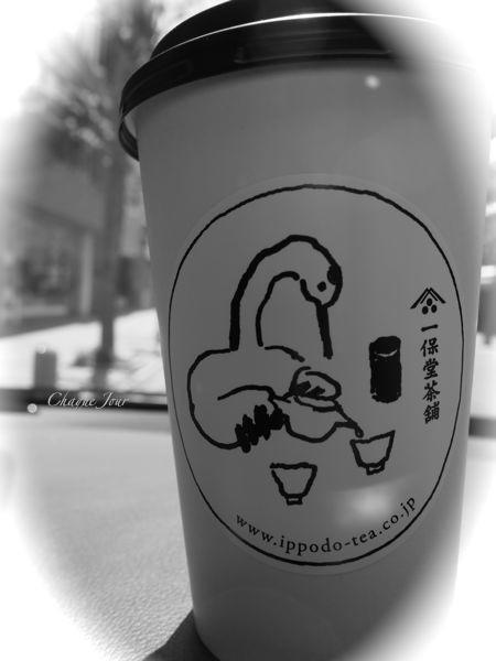 美味しいお茶が飲めました…京都三番_d0266681_16115967.jpg
