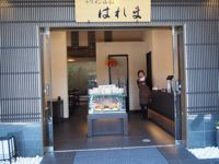 美味しいものだけ沢山行ってみました…京都四番_d0266681_16402875.jpg