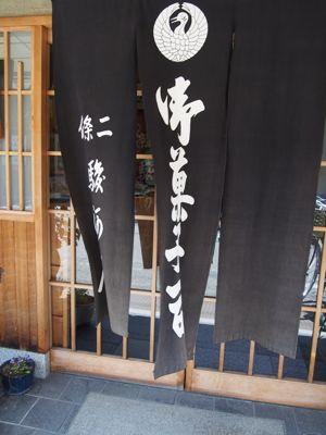 美味しいものだけ沢山行ってみました…京都四番_d0266681_16431520.jpg