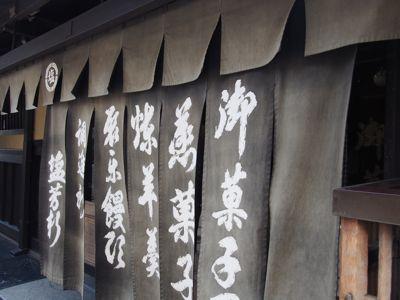 美味しいものだけ沢山行ってみました…京都四番_d0266681_16431897.jpg