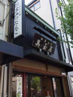 美味しいものだけ沢山行ってみました…京都四番_d0266681_16435368.jpg