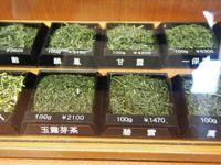 美味しいお茶が飲めました…京都三番_d0266681_1693246.jpg