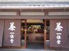美味しいお茶が飲めました…京都三番_d0266681_1694947.jpg