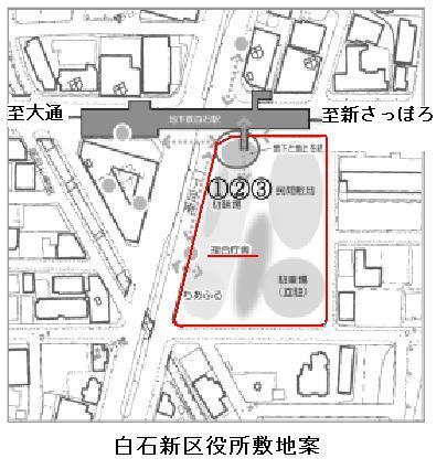 白石区役所の新築・移転計画_f0078286_10252018.jpg