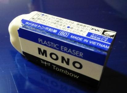 復刻版のMONO消しゴム?_e0188087_2243735.jpg