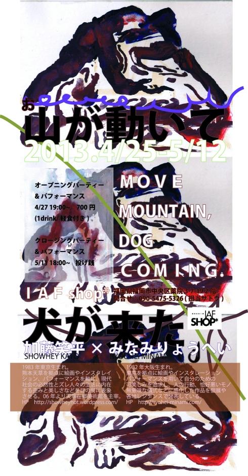 お山がうごいて、犬がきた_f0190988_22592659.jpg