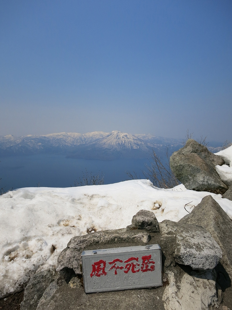 4月23日、風不死岳と樽前山-ゲートから風不死岳編-_f0138096_15344846.jpg