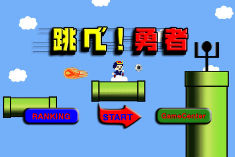 マリオの土管!?タイミング合わせてジャンプ!横スクロールゲームiPhoneアプリ「飛べ!勇者」(無料)_d0174998_9114390.jpg
