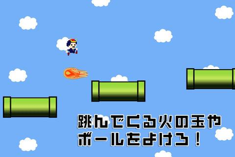 飛べ!勇者 スクリーンショット1