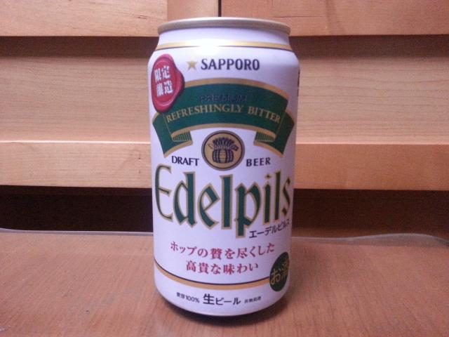 昨夜のビールVol.50 サッポロ エーデルピルス350ml¥259_b0042308_22131760.jpg