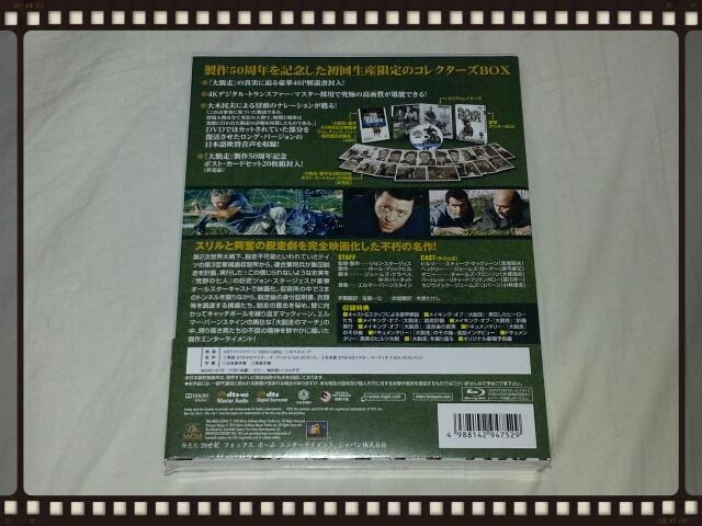 大脱走製作50周年記念版コレクターズ・ブルーレイBOX_b0042308_22542364.jpg
