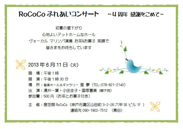 RoCoCoふれあいコンサートのお誘い_f0223914_14192185.jpg