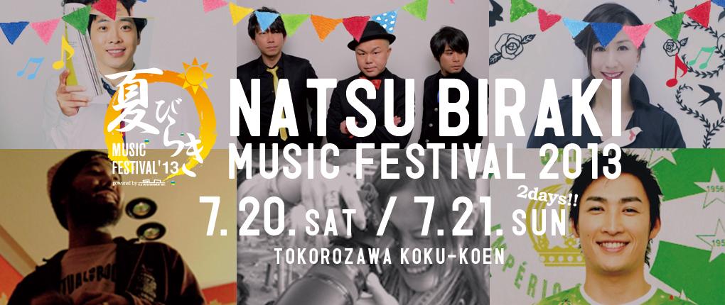 今年もMC務めます☆【夏びらきMUSIC FESTIVAL】2013 @natsu_sld  ▶_b0032617_12461840.jpg