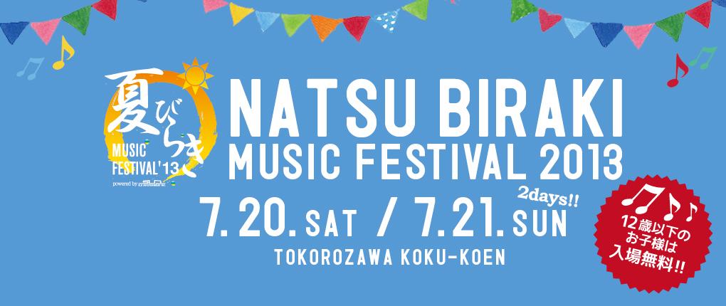 今年もMC務めます☆【夏びらきMUSIC FESTIVAL】2013 @natsu_sld  ▶_b0032617_12463049.jpg