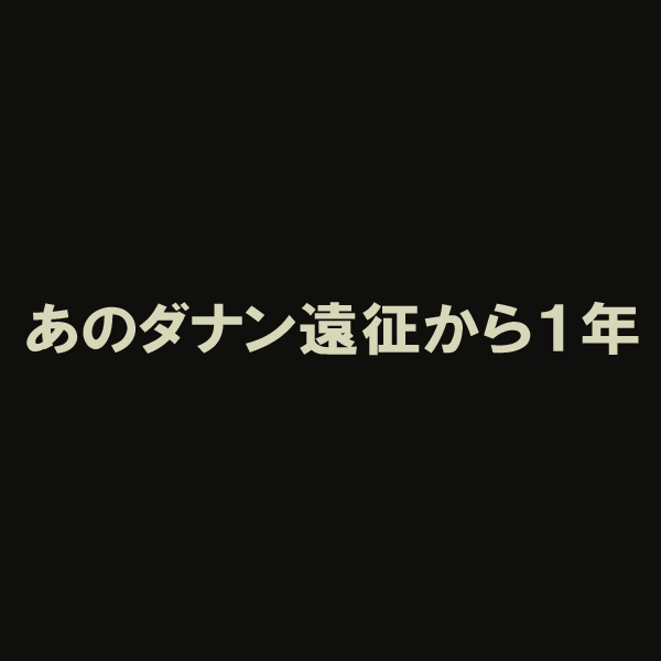 予告編_d0067451_15255836.jpg