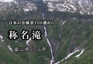 本日の配信映画は「日本の音風景100選 富山・石川編 全5話」_b0115553_10252641.png