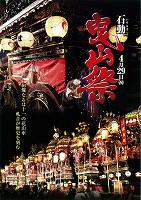 2015年 石動曳山祭_c0208355_139426.jpg