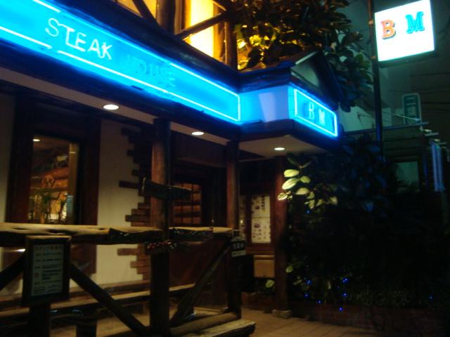 大井町「ステーキハウス B&M 本店」へ行く。_f0232060_14332020.jpg