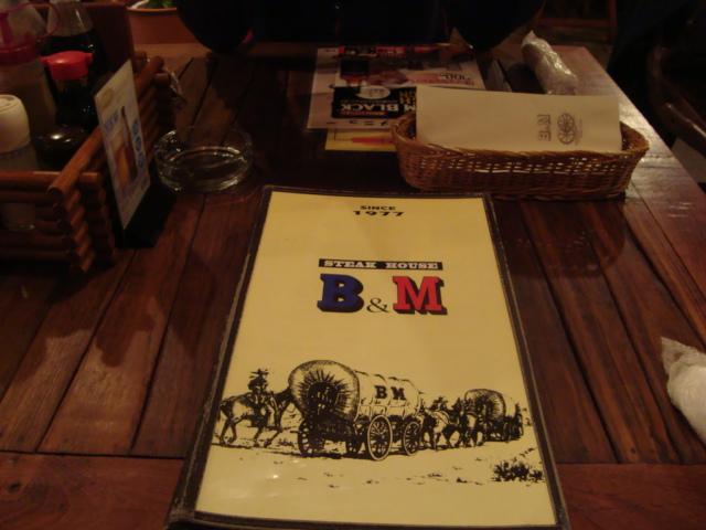 大井町「ステーキハウス B&M 本店」へ行く。_f0232060_1436495.jpg