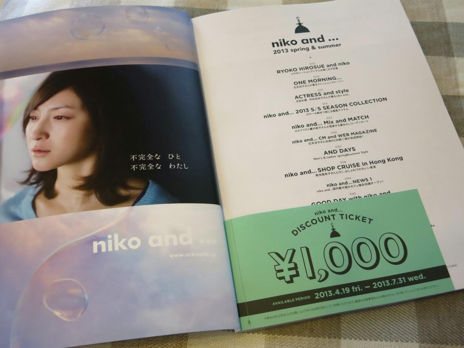 下山ちう♪ niko and…ムック本_f0236260_11205911.jpg