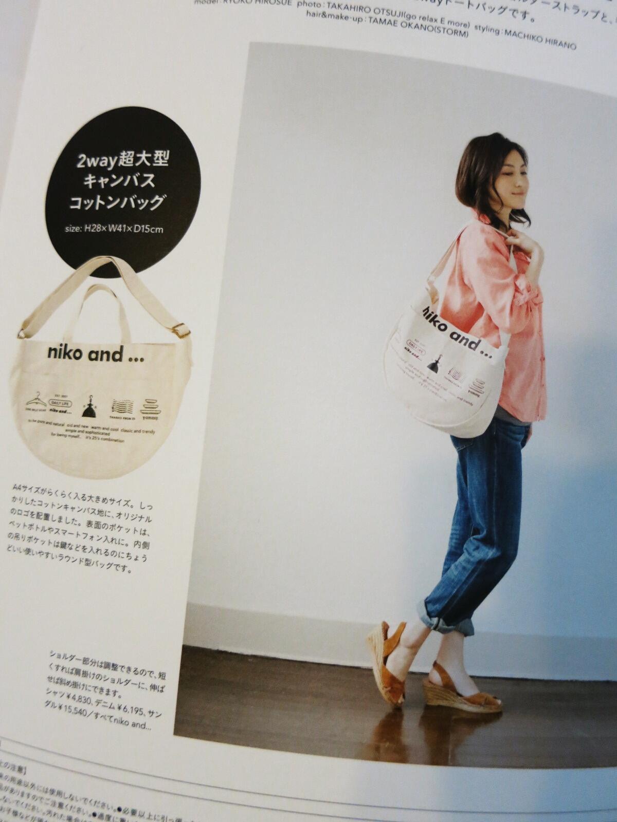 下山ちう♪ niko and…ムック本_f0236260_1155219.jpg