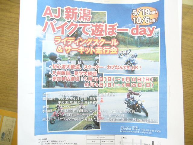 バイクで遊ぼーday_c0080863_1354351.jpg