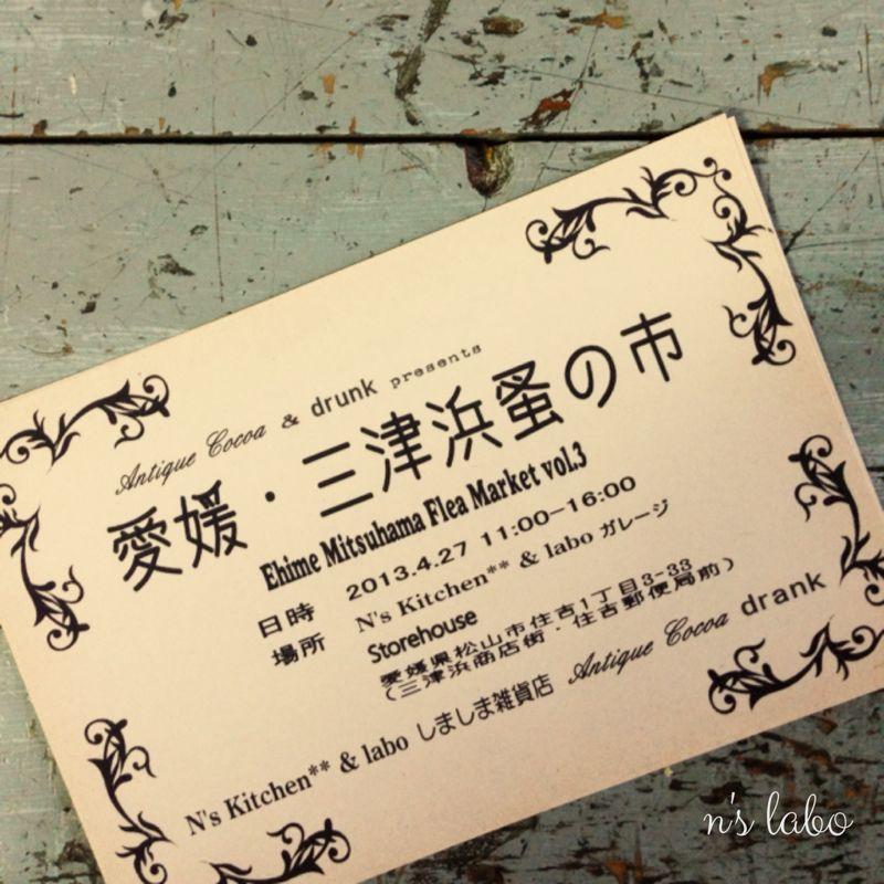 愛媛 三津浜蚤の市 vol.3_a0105872_16411930.jpg