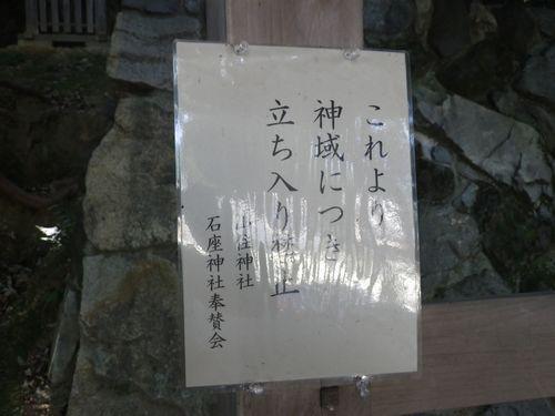 磐座・イワクラ 石の魂_d0089494_20474031.jpg
