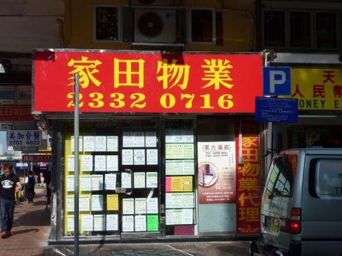 香港の不動産屋_c0177195_11501082.jpg