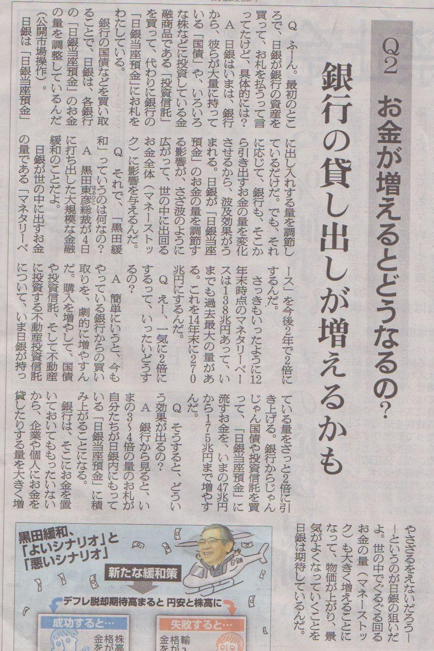 4月26日 西大通り朝の会 懇親会 3回目_d0249595_11305452.jpg