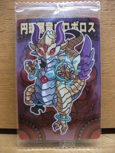 神羅万象チョコ 大魔王と八つの柱駒 第3弾(1個目〜9個目)_f0205396_16154312.jpg
