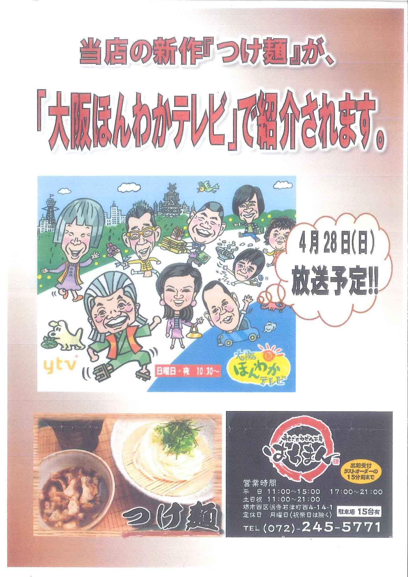堺市石津町のうどん屋 「はちまん」さんが「大阪ほんわかテレビ」に登場!_a0242500_10585922.jpg