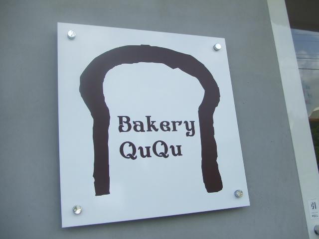 Bakery QuQu 紅茶ちよこれいと_f0076001_0305532.jpg