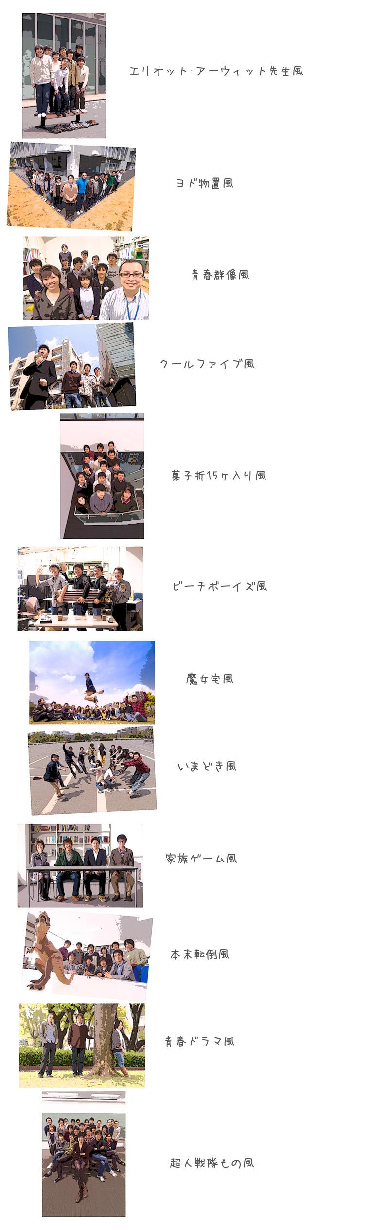 集合写真のエトセトラ_a0120304_1544513.jpg