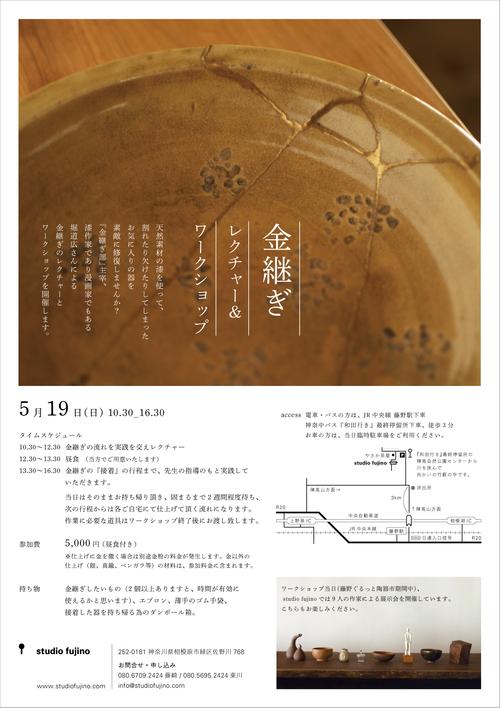 藤野ぐるっと陶器市のお知らせ_e0241305_14143076.jpg
